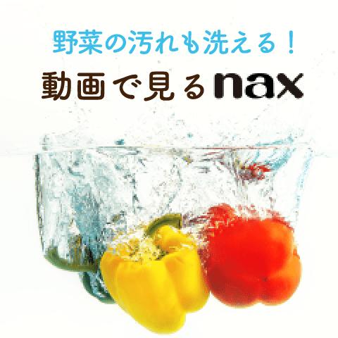 野菜の汚れも洗える!動画で見るnax